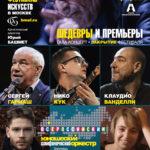 Зимний международный фестиваль искусств в Москве
